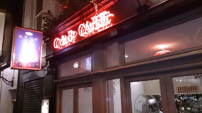 C & R Cafe, China Town, Malaysian, Restaurant, soho